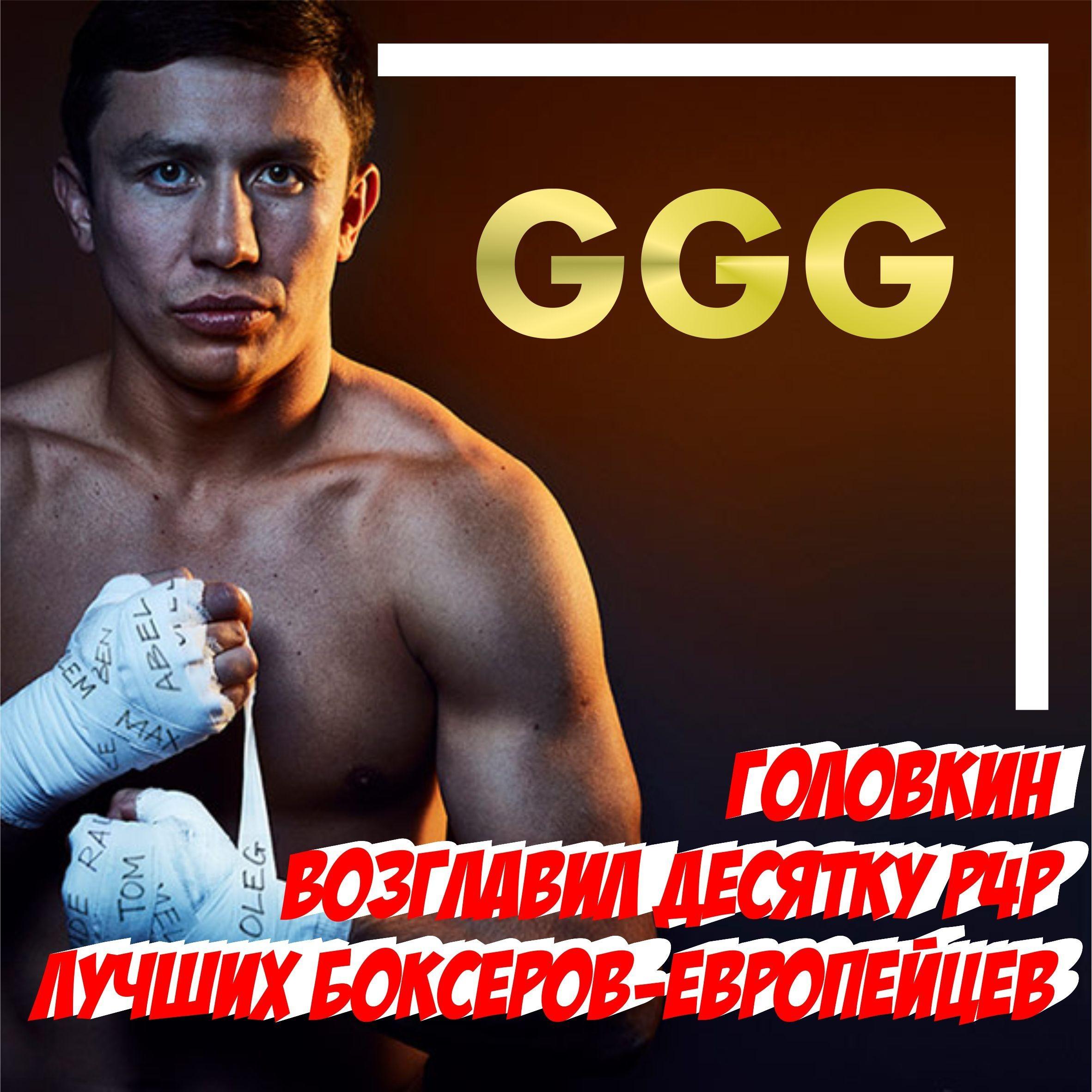 Головкин возглавил десятку P4P лучших боксеров-европейцев