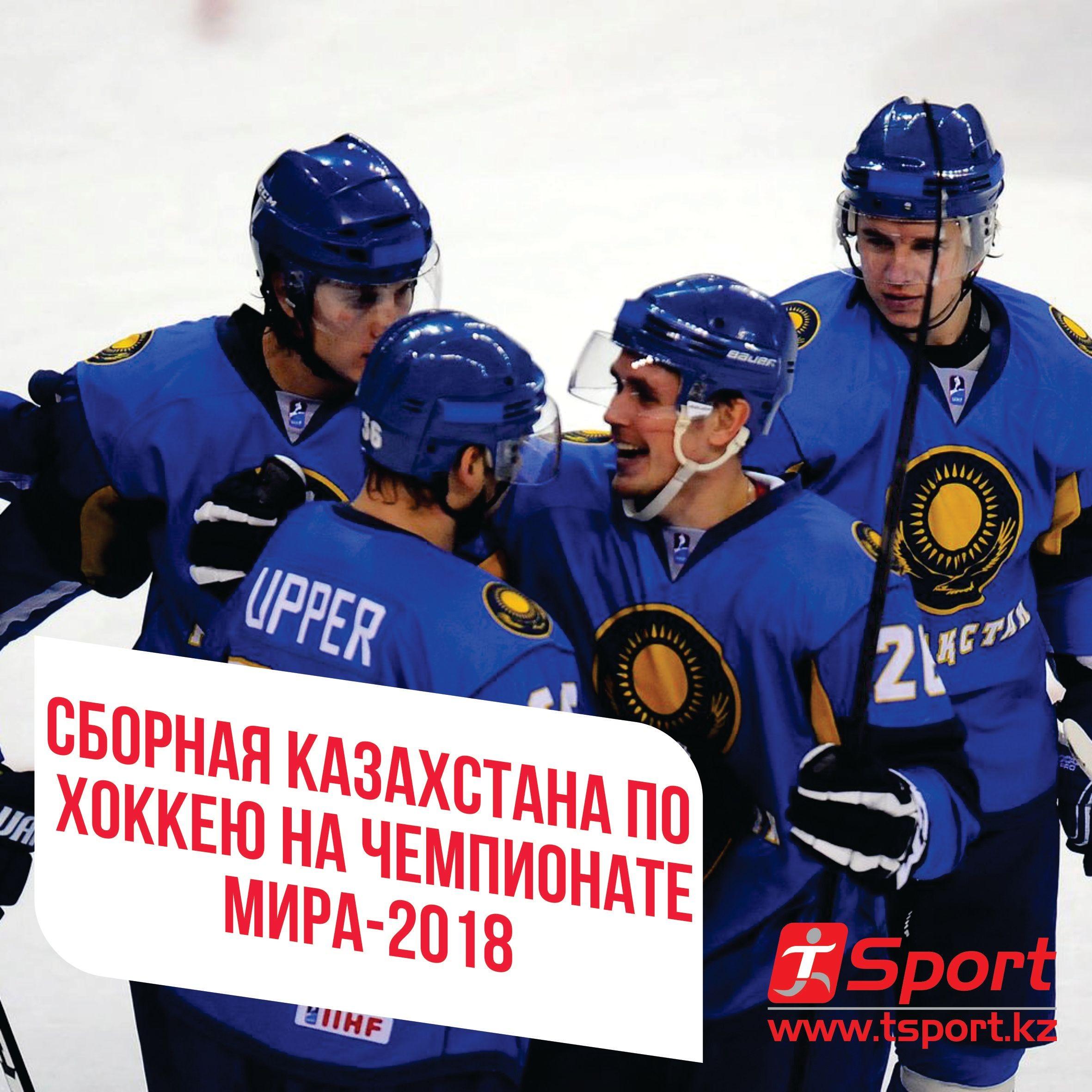 Сборная Казахстана по  хоккею на чемпионате  мира-2018