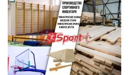 Производство спортивного инвентаря